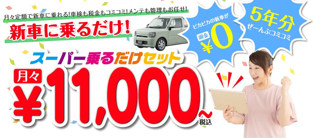 スーパー乗るだけセット¥9,720